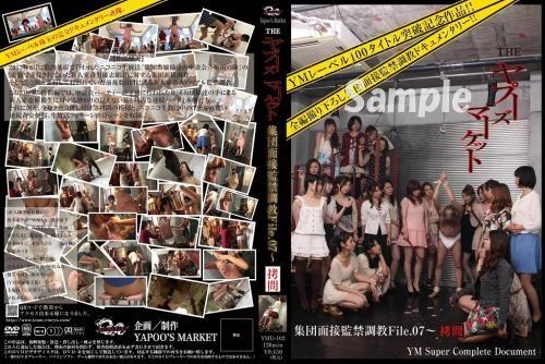 THE ヤプーズマーケット 集団面接監禁調教File.07 ~  拷問