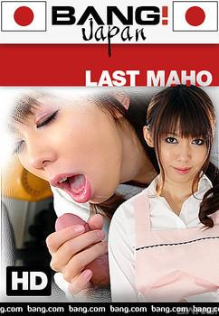 Last Maho (2017)