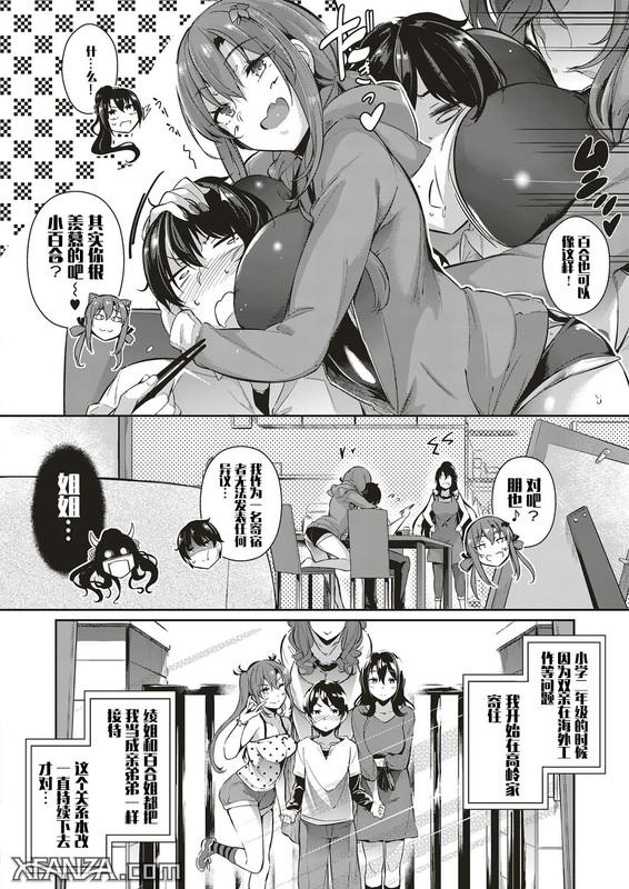 H漫中文X3高嶺家の二輪花