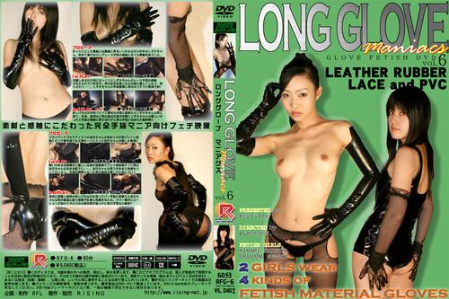 LONG GLOVE maniacs vol.6