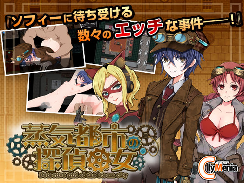 Clymenia - Detective Girl of the Steam City - Version 1.0.0