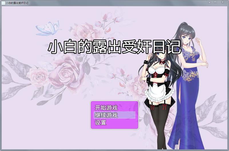 小白的露出受煎日记V2.20 官中步兵 PC+安卓 [1.7G/08-08-07/RPG/中文]