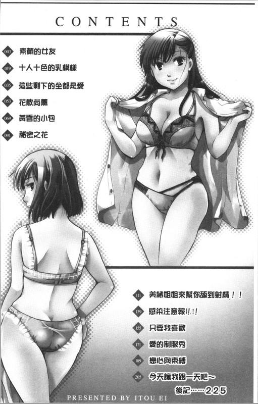 H漫中文整本-很喜歡這種畫風