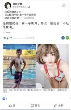 [新聞]台女夜店喝茫遭4越男蹂躪整晚 惡劣!影片疑遭刻意流出