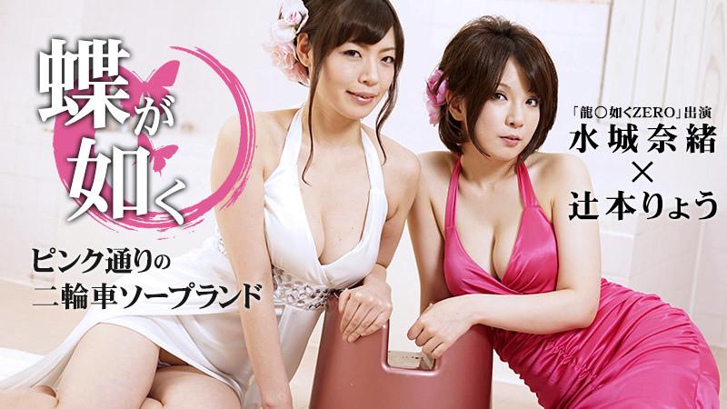 Tokyo-Hotjup0069美人女教師加勒比030715-823-蝶如雙飛SOP辻本りょう水城奈緒